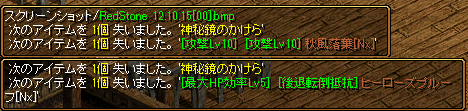 RED STONE 剣士装備 神秘鏡