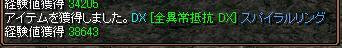RED STONE 10月7日 全異常DX指