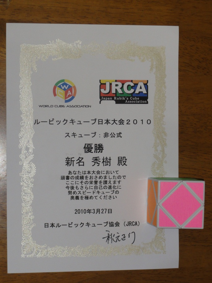 日本大会2010 スキューブ賞状