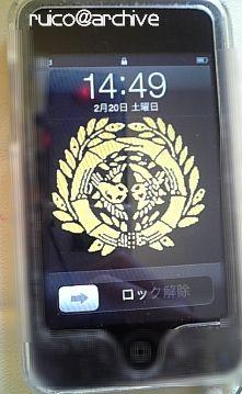 伊達家紋ipod