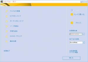 05.dvdflick処理完了