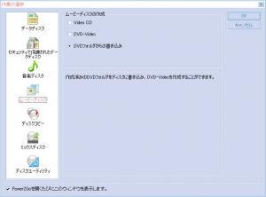 01.power2go作業の選択