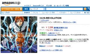 X42S-REVOLUTION _nisikawa_ver