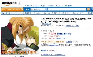 X42S-REVOLUTION _fujiyosi_ver