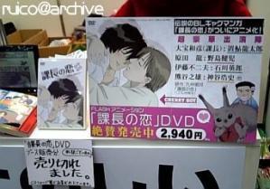 2010TAF_課長の恋02
