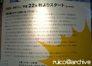 2010TAF_バクマン04