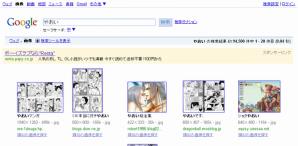 COOL-B04_BL画像検索
