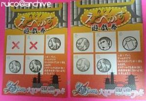 201005大江戸銀魂ランド_スタンプ台紙