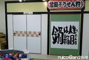 201005大江戸銀魂ランド_出し物_鍋