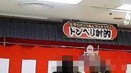 201005大江戸銀魂ランド_出し物_ドンペリ