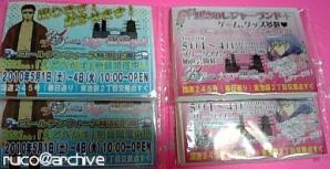 201005大江戸銀魂ランド_戦利品_ティッシュ
