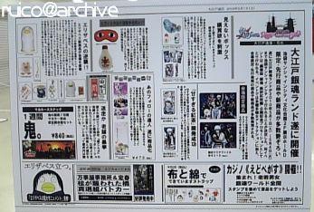 201005大江戸銀魂ランド_新聞01