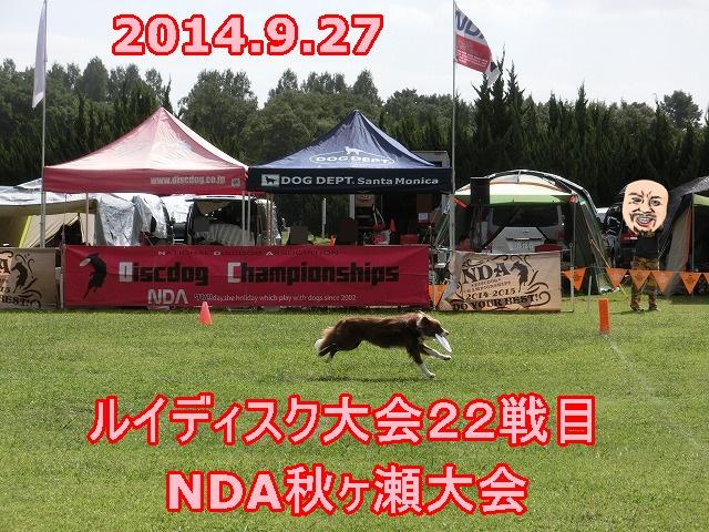 201409 Nakigase (1)