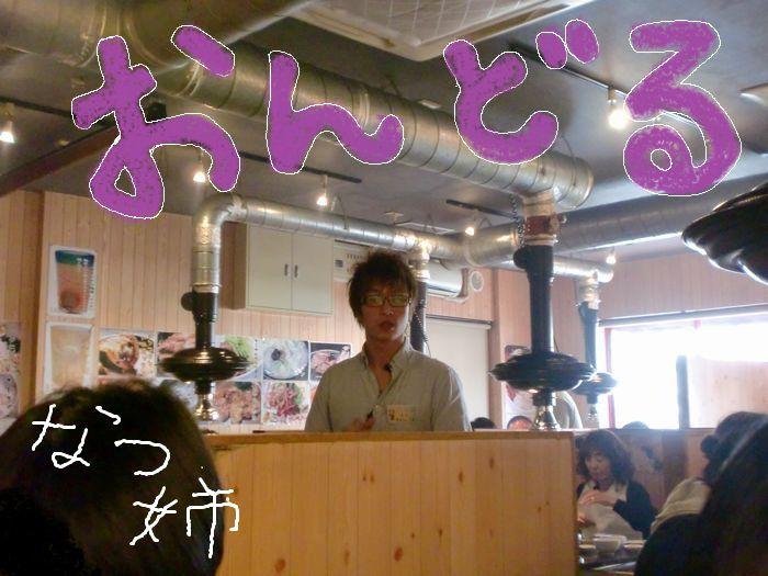 ofkaisinnookubo20110416 (4)