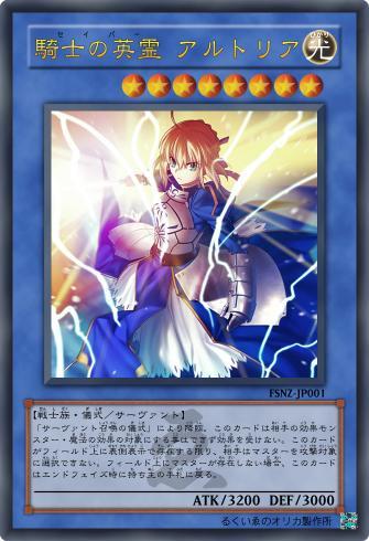 騎士の英霊 アルトリア