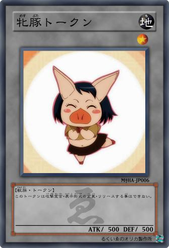 牝豚トークン