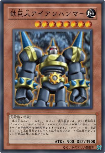 鉄巨人アイアンハンマー