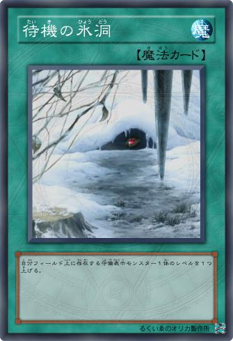 待機の氷洞