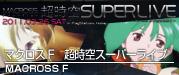 伝説のマクロスF超時空スーパーライブ