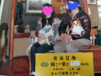 20101103旅行1-記念写真