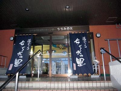 20110122おぢやちぢみの里-1