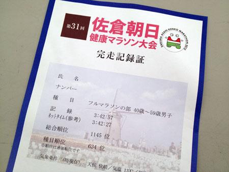 20120322008.jpg