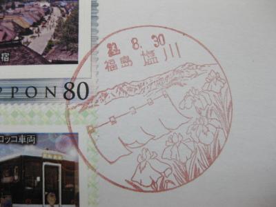 塩川郵便局の風景印