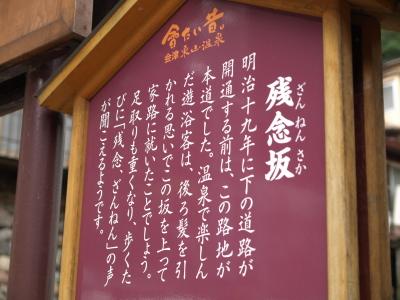 残念坂(東山温泉)