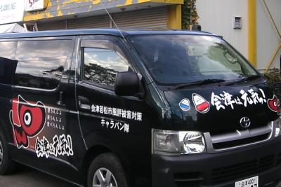 会津のキャラバンカー