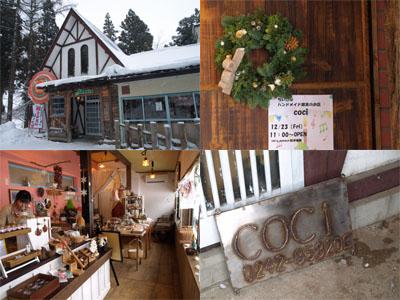 coci@Cafe comaya猪苗代店の建物内【2011/12/23Friオープン】