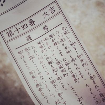 おみくじ@蚕養国神社