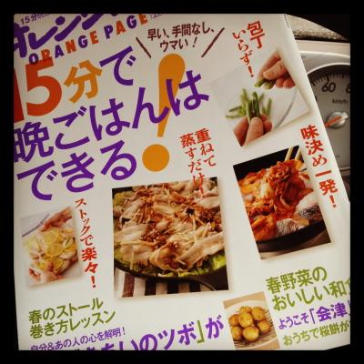 オレンジページ3月2日発売号