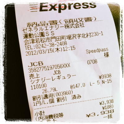 レギュラーガソリン147円/L@ゼネラルエナジー運動公園SS(会津若松市2012/03/15)