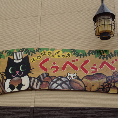 天然酵母のパンの店くぅべくぅべ@会津若松市新横町2-30