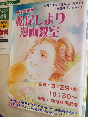 松尾しより漫画教室@TSUTAYA滝沢店