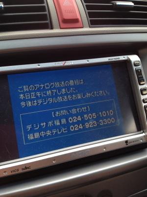 アナログ放送終了_2012/03/31