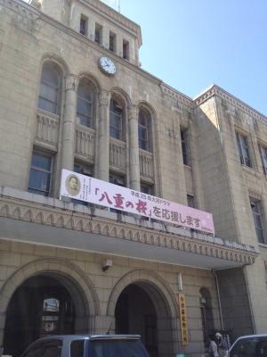 平成25年大河ドラマ 「八重の桜」を応援します@会津若松市役所本庁舎