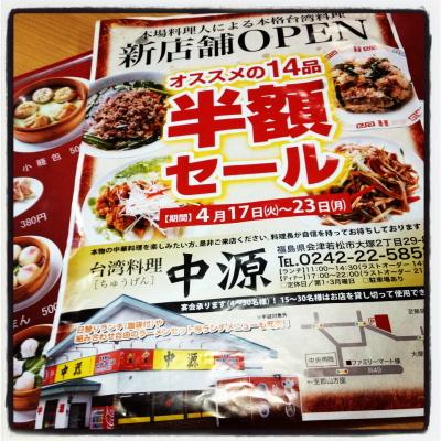 「台湾料理 中源」オープン半額セール