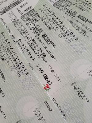 ふくしまラーメンショー2012の前売りチケット