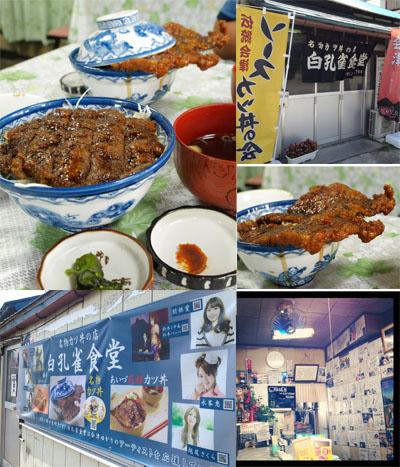 SAKURAソースカツDON&名物カツ丼@白孔雀食堂