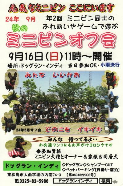 秋のミニピンオフ会2012@ドッグラン・インディ、開催のお知らせ
