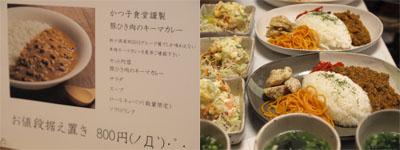 折折倶楽部グループ展Vol.5@yuinoba