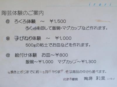 会津本郷焼体験@陶房 彩里