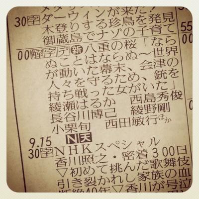 NHK大河ドラマ「八重の桜」放送スタート