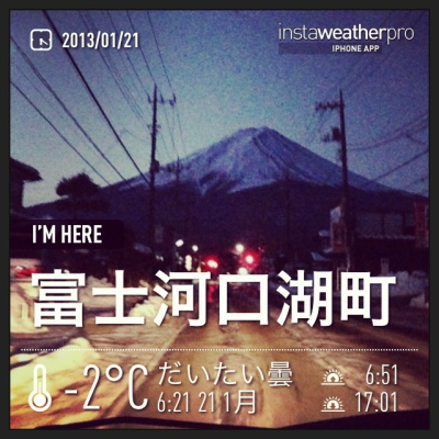 富士山(富士河口湖町より)