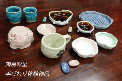 会津本郷焼体験の完成作品_「陶房彩里」