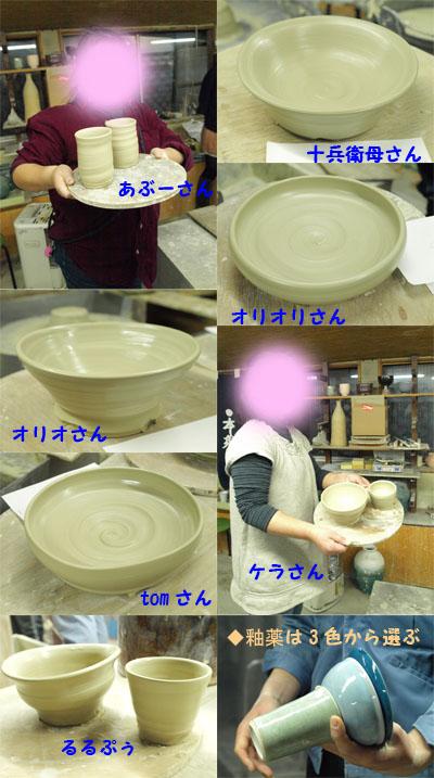 流紋焼(会津本郷焼窯元)にてロクロ体験