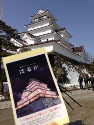 鶴ヶ城天守閣とプロジェクションマッピング整理券