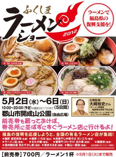 ふくしまラーメンショー2012