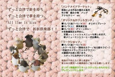 折折倶楽部グループ展 Vol.4